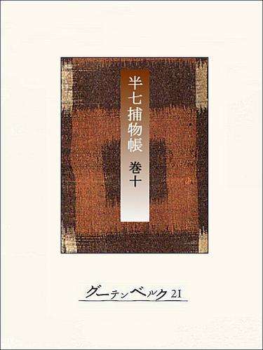 半七捕物帳 【分冊版】巻十 漫画