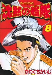 沈黙の艦隊(8) 漫画