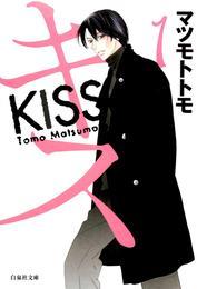 キス 1巻 漫画