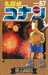 名探偵コナン(67) 漫画