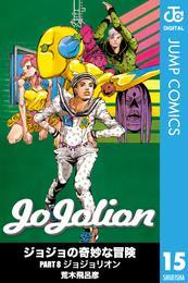 ジョジョの奇妙な冒険 第8部 モノクロ版 15 漫画