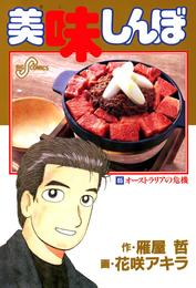 美味しんぼ(65) 漫画