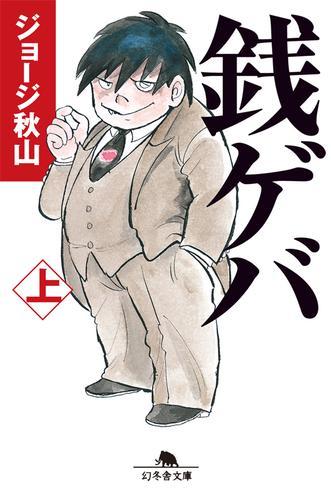 銭ゲバ(上) 漫画