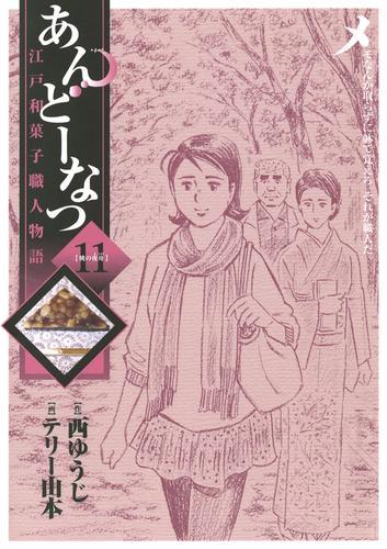 あんどーなつ 江戸和菓子職人物語 漫画