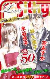 Love Silky Vol.50 漫画