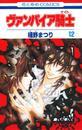 ヴァンパイア騎士(ナイト) 12巻 漫画
