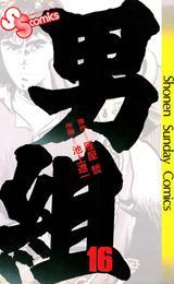 男組(16) 漫画