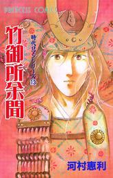 時代ロマンシリーズ 13 竹御所余聞 漫画
