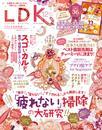 LDK (エル・ディー・ケー) 2017年12月号 漫画