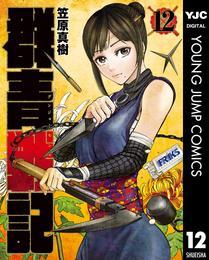 群青戦記 グンジョーセンキ 12 漫画
