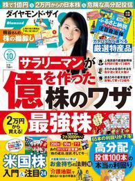 ダイヤモンドZAi 15年10月号 漫画