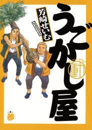 うごかし屋(3) 漫画
