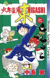少年雀鬼 東(ひがし)(6) 漫画