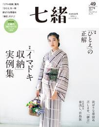 七緒 vol.49 漫画