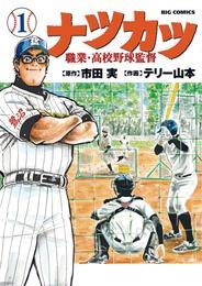 ナツカツ 職業・高校野球監督(1) 漫画