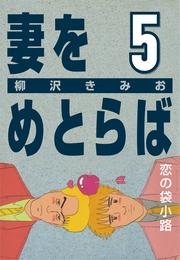 妻をめとらば (5) 恋の袋小路 漫画