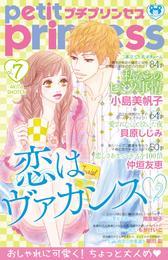 プチプリンセス vol.7(2017年6月1日発売) 漫画