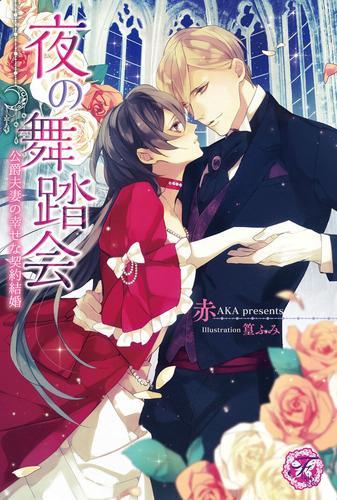 夜の舞踏会【SS付】【イラスト付】 公爵夫妻の幸せな契約結婚 漫画