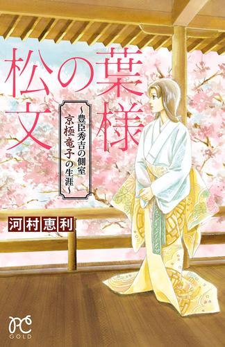 松の葉文様 ~豊臣秀吉の側室 京極竜子の生涯~ 漫画