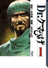 Dr.クマひげ [文庫版] (1-4巻 全巻) 漫画