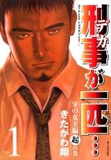 刑事が一匹… (1-7巻 全巻) 漫画