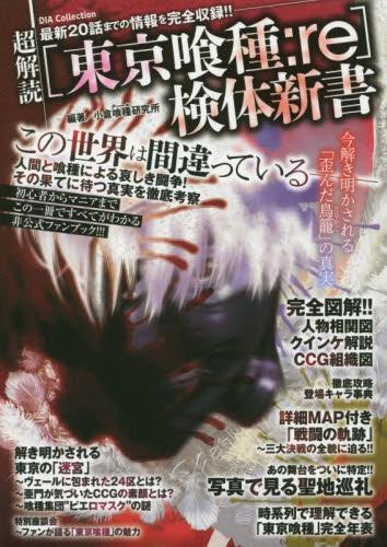 【書籍】超解読 「東京喰種」検体新書 漫画