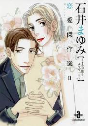 石井まゆみ 恋愛傑作選 (1-2巻 最新刊)