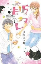 飯カレ (1-2巻 最新刊)