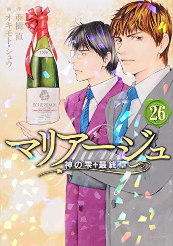 マリアージュ〜神の雫 最終章〜 (1-13巻 最新刊) 漫画