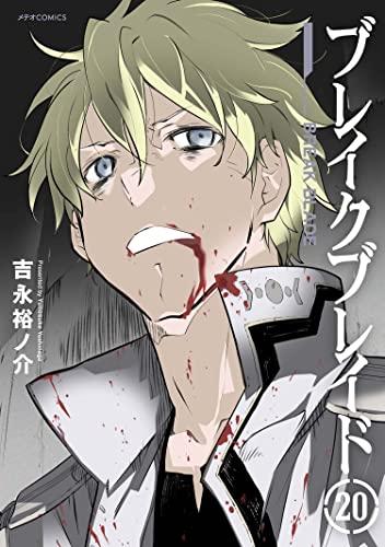 ブレイクブレイド (1-17巻 最新刊) 漫画
