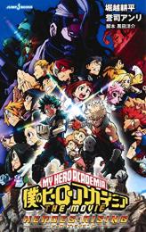 【ライトノベル】僕のヒーローアカデミア THE MOVIE ヒーローズ:ライジング (全1冊)