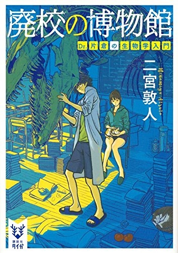 【ライトノベル】廃校の博物館 Dr.片倉の生物学入門 漫画