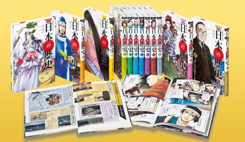 【数量限定】学研まんが NEW日本の歴史セット[豪華特典付き2015年版] 漫画