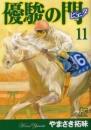 優駿の門ピエタ (1-11巻 全巻)