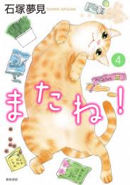 またね! 3 冊セット最新刊まで 漫画