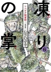 凍りの掌 シベリア抑留記 6 冊セット全巻 漫画