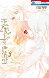 天使1/2方程式 7 冊セット最新刊まで 漫画
