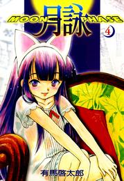 月詠 ~MOON PHASE~ 4巻 漫画