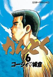 かんとく(6) 漫画