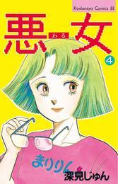 悪女(わる)(4) 漫画