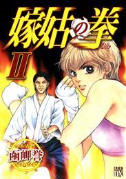 嫁姑の拳 II 漫画