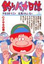 釣りバカ日誌(29) 漫画