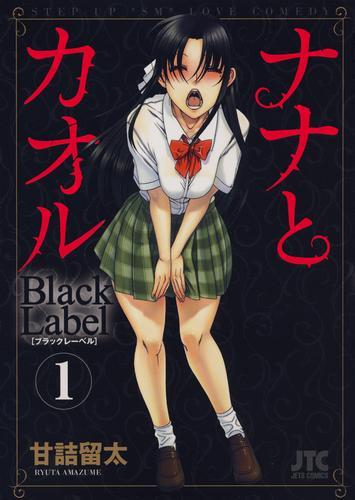 ナナとカオル Black Label  漫画