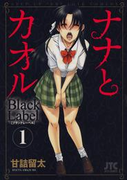 ナナとカオル Black Label 1巻