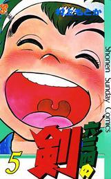 六三四の剣(5) 漫画