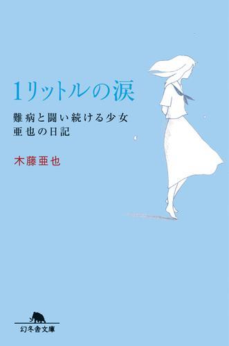 1リットルの涙 難病と闘い続ける少女亜也の日記 漫画