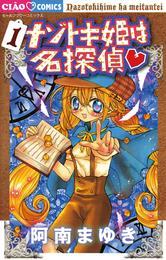 ナゾトキ姫は名探偵(1) 漫画