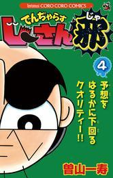 でんぢゃらすじーさん邪(4) 漫画