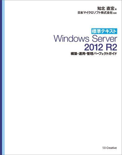 標準テキスト Windows Server 2012 R2 構築・運用・管理パーフェクトガイド 漫画