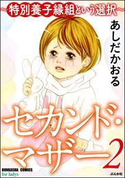 セカンド・マザー~特別養子縁組という選択~ 2 漫画